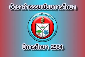 อัตราค่าธรรมเนียมปีการศึกษา 2564