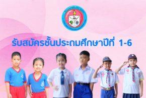 เปิดรับสมัครนักเรียนใหม่ ชั้นประถมศึกษาปีที่ 1-6 ปีการศึกษา 2564