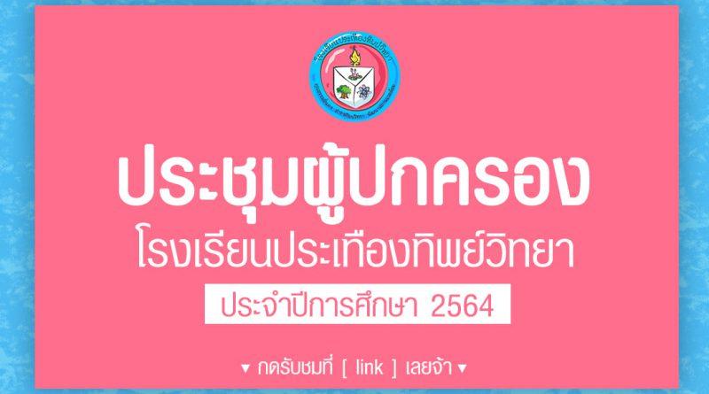 ประชุมผู้ปกครองนักเรียนใหม่ปีการศึกษา 2564