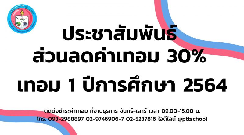ส่วนลดค่าเทอม 30 % เทอม 1 ปีการศึกษา 2564